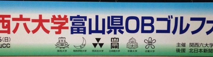【開催告知】第27回 関西六大学富山県OBゴルフ大会
