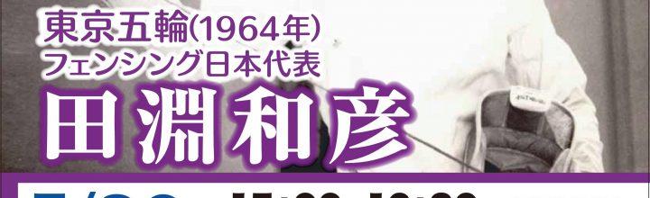 【開催告知】2016 定時総会・特別講演会のご案内