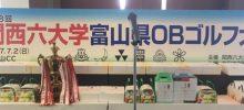 【開催報告】第28回 関西六大学富山県OBゴルフ大会