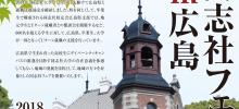 【開催案内】同志社フェアin広島