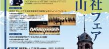 【開催案内】同志社フェアin富山