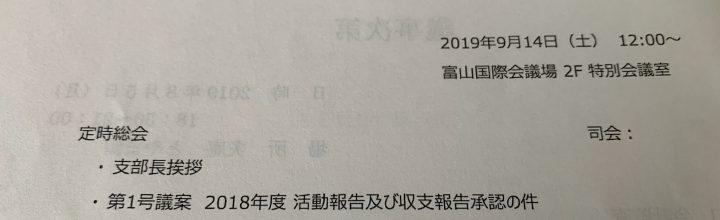 【開催案内】2019 定時総会