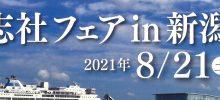 【開催中止】同志社フェアin新潟